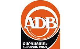 Армянский банк развития планирует провести IPO в конце 2013 года