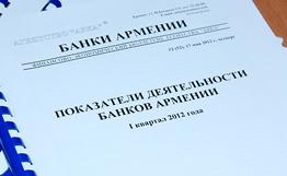 «ԱՌԿԱ» գործակալությունը հրապարակել է 2013թ.-ի երրորդ եռամսյակի բանկերի մամուլի վարկանիշը