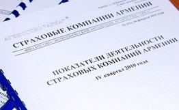 Агентство «АРКА» опубликовало бюллетень «Страховые компании Армении»