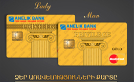 Банк Анелик представил карту GOLD PRIVILEGE MAN/LADY с рядом преимуществ