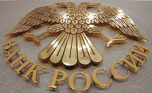 Банк России объявил о валютной интервенции на внутреннем рынке