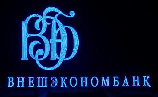 ВЭБ через неделю получит $6,3 млрд из ФНБ, сообщает Ъ