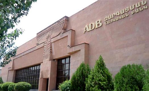 Армянский Банк Развития присоединится к Араратбанку
