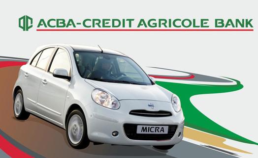 Картодержатели АКБА-КРЕДИТ АГРИКОЛЬ БАНКа смогут поучаствовать в розыгрыше автомобиля и 100 карт на сумму в 100 тыс. драмов