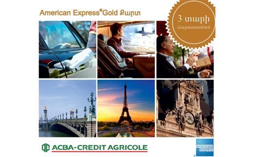 Карты American Express отмечают трехлетие своего появления в Армении