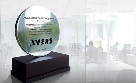 AVERS դրամական փոխանցումների համակարգի «Ամենադինամիկ արտասահմանյան գործընկեր» մրցանակը 2014թ.–ին շնորհվել է Հայաստանին՝ ի դեմս ԱԿԲԱ-ԿՐԵԴԻՏ ԱԳՐԻԿՈԼ ԲԱՆԿԻ