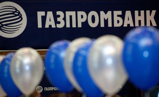 Акционеры Газпромбанка одобрили увеличение уставного капитала на 40 млрд рублей