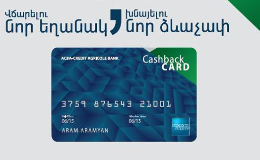 ԱԿԲԱ-ԿՐԵԴԻՏ ԱԳՐԻԿՈԼ ԲԱՆԿԸ և American Express-ը American Express® Cashback քարտ են թողարկել