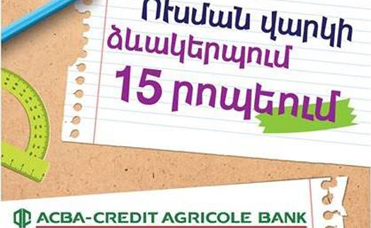 ACBA-CREDIT AGRICOLE BANK improves its education loan terms