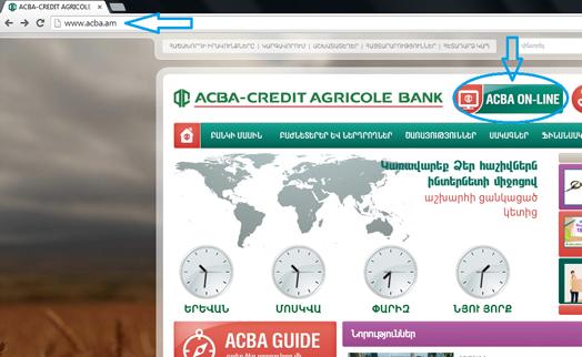 ԱԿԲԱ–ԿՐԵԴԻՏ ԱԳՐԻԿՈԼ ԲԱՆԿ-ը կոչ է անում զգուշանալ խարդախներից ACBA-Online համակարգից օգտվելիս