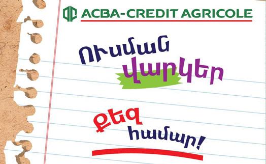 АКБА-КРЕДИТ АГРИКОЛЬ БАНК проведет розыгрыш призов среди заемщиков  «Образовательного кредита» и владельцев карт Visa Student 20 декабря