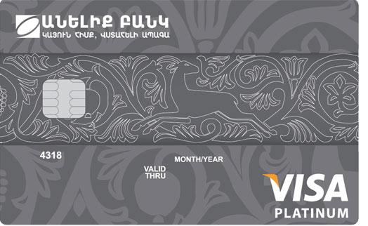 Անելիք բանկը թողարկել է Visa Platinum պրեմիում դասի նոր քարտատեսակ