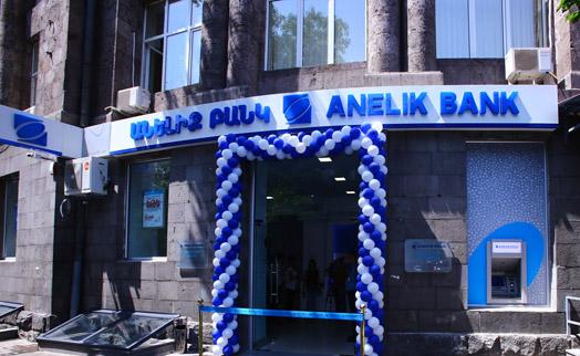 Банк Анелик открыл новый филиал «Тигран Мец»