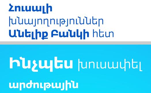 Банк Анелик предлагает новый драмовый вклад «Анелик 25»