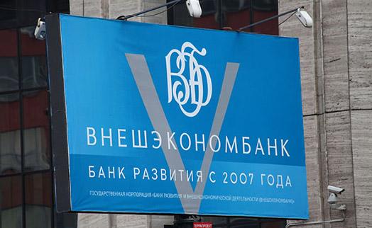 Новое руководство ВЭБа просит право на отрицательные финрезультаты