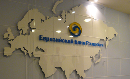 Eurasian Development Bank's investment package in Armenia $30 million in 2015