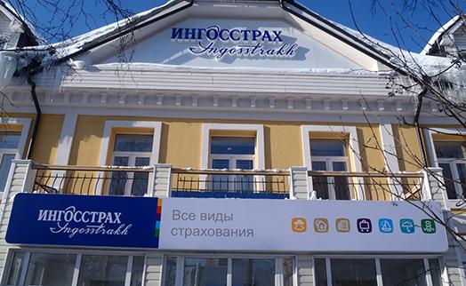 «Ингосстрах» закончил 2015 год с прибылью 12,8 млрд рублей