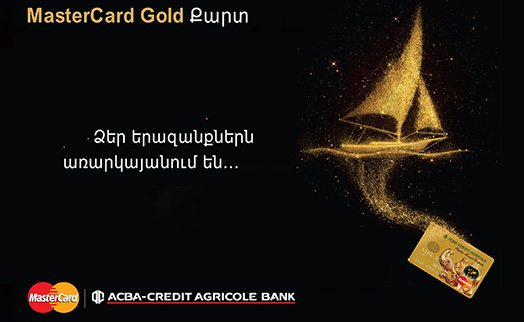 ACBA-CREDIT AGRICOLE BANK offers MasterCard Gold cards with at least 200,000 drams credit line