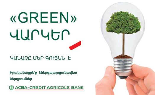 ACBA-CREDIT AGRICOLE BANK and Armenian regulator sign agreement to provide green loans to SMEs