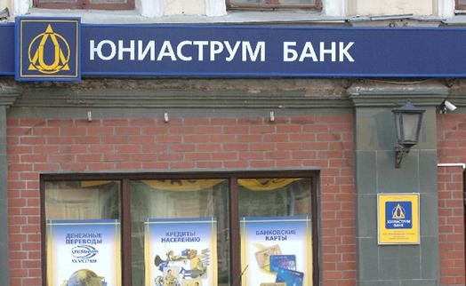 Владелец Юниаструм Банка Артем Аветисян может купить Связь-Банк и «Глобэкс»
