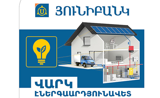 «Յունիբանկն» էներգոարդյունավետության բարձրացման շահավետ բիզնես վարկեր է առաջարկում