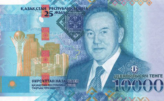 Десятитысячную купюру с изображением Назарбаева представили в Астане