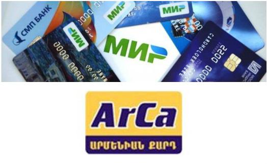 """Армянские карты """"ArCa"""" уже обслуживаются в России"""