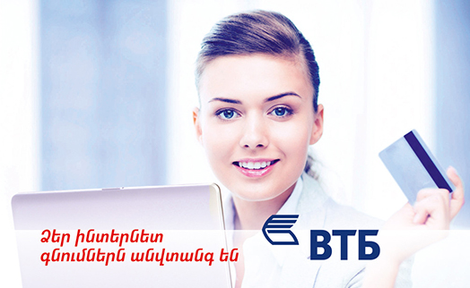 VTB Bank (Armenia) offers up-to-date and safe Internet shopping service to its Mastercard holders