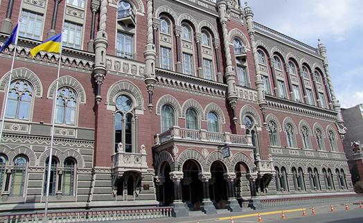 Нацбанк Украины обезглавили агрессивные политики