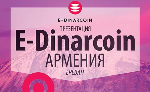 Երևանում ապրիլի 5–ին տեղի կունենա E -Dinar Coin թվային արժույթի շնորհանդեսը սկսնակների համար