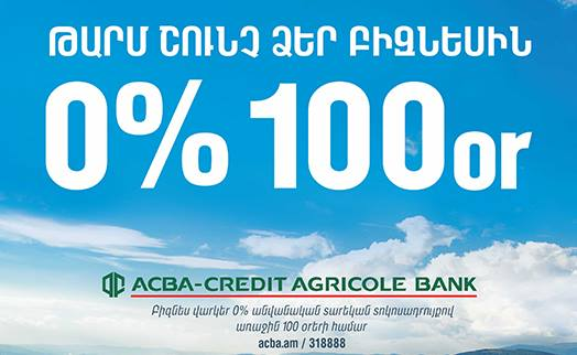 ACBA-CREDIT AGRICOLE BANK offers loans to business clients with 100 -day free interest rate