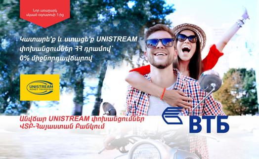 Банк ВТБ (Армения) запустил бесплатные драмовые переводы с UNISTREAM