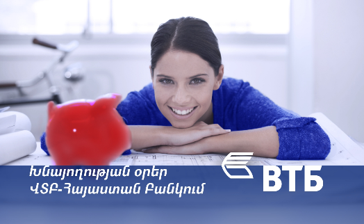 VTB Bank (Armenia) offers higher rates for some deposits