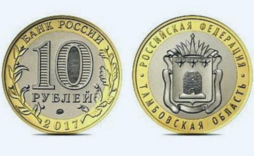 Центробанк России отчеканит 100 миллионов тамбовских рублей