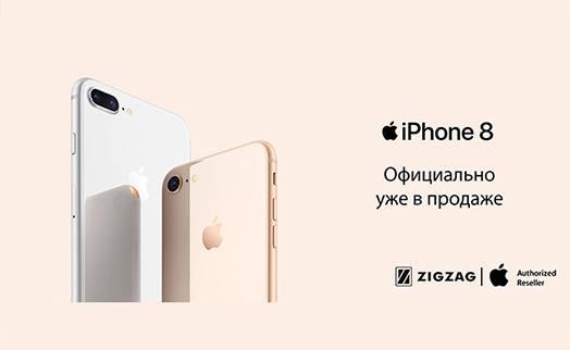 Официальная продажа смартфонов iPhone 8 и iPhone 8 Plus стартовала в сети магазинов