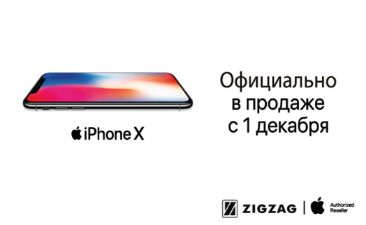 Zigzag announces launch of iPhone X official presales