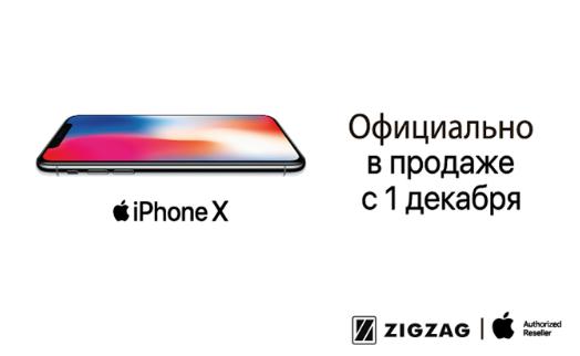 Сеть Зигзаг объявила об официальном старте предпродажи смартфона iPhone X в Армении