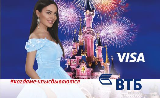 ՎՏԲ-Հայաստան Բանկը և Visa ընկերությունը հայտարարում են #երբիրականանումեներազանքները ակցիան