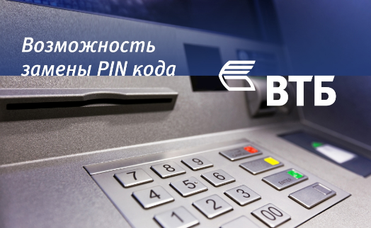 Картодержатели Банка ВТБ (Армения) смогут самостоятельно менять ПИН-коды карт