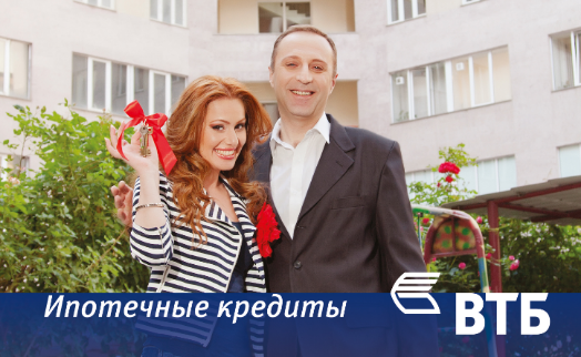 VTB Bank (Armenia) offers mortgage loans at better terms