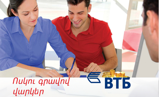 VTB Bank (Armenia) launching last in 2017 loan-offering campaign