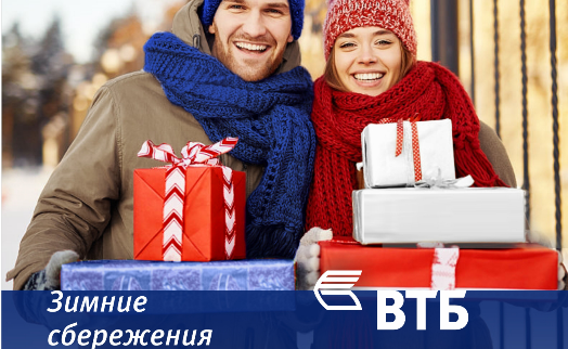 VTB Bank (Armenia) unveils 'Winter Savings' campaign