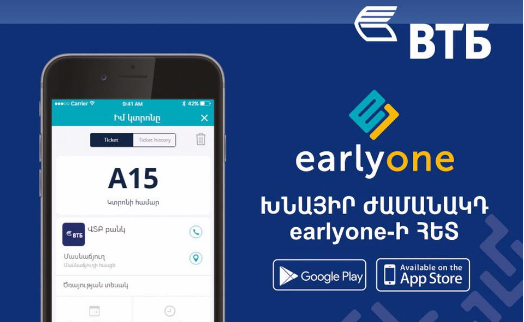 Already 10% of VTB Bank (Armenia) clients use EarlyOne mobile application