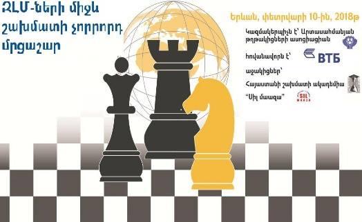 IV шахматный турнир среди СМИ пройдет при спонсорстве Банка ВТБ (Армения)