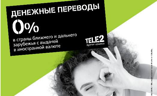 Tele2 outlets provide Unistream money transfers