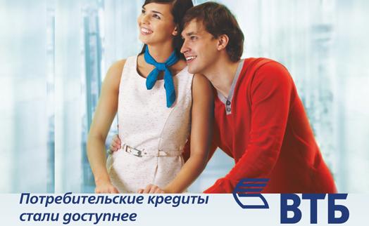 Потребительские кредиты Банка ВТБ (Армения) стали доступнее