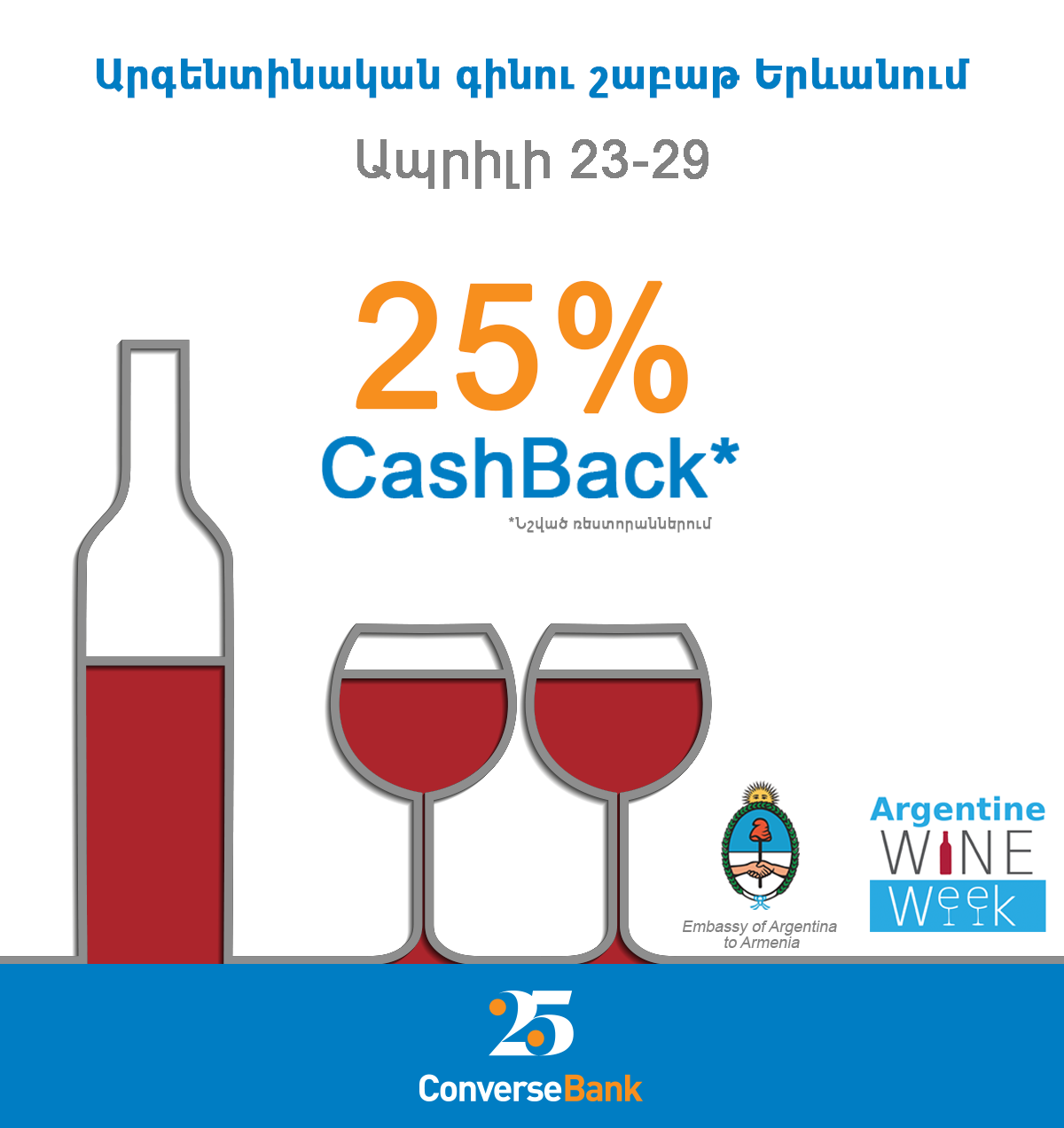 Converse bank announces cashback for Argentine wines