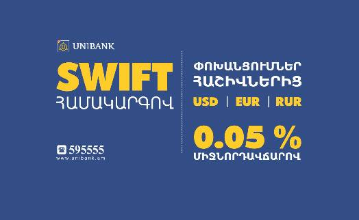 UNIBANK offers swift transfers at 0.05%