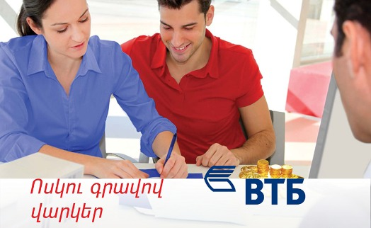 VTB Bank (Armenia) announces another drop in loan interest rates