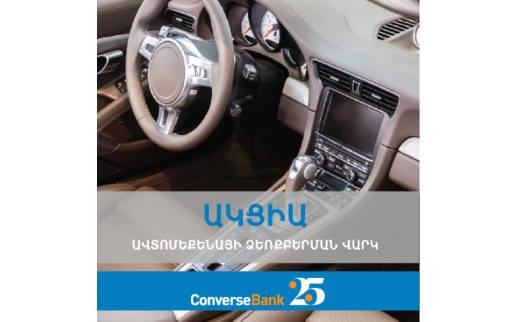 Car loans at Converse bank are advantageous